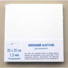 Картон пивной Airfresh  (толщ.1,50 мм 20х20см, 10шт)