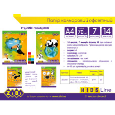 Бумага цветная, А4, 14 л.-7 цв., офсет 70гм2, KIDS Line