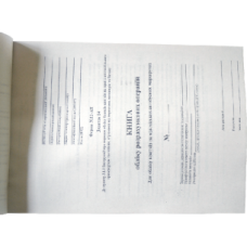 Книга учета расчетных операций КОРО 12 АП 100л газ. без голограми