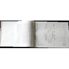 Книга учета расчетных операций для городского транспорта КОРО 11 АП (100л, газетн, с голограммой)