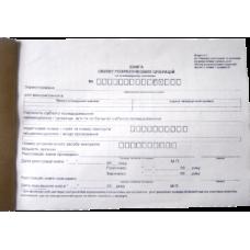 Книга учета расчетных операций для междугородних перевозок КОРО 12 АП (100л, газетн, с голограммой)
