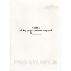Книга учета расчетных операций для кассы КОРО Дод.1 (офс, книжн, с  голограммой)