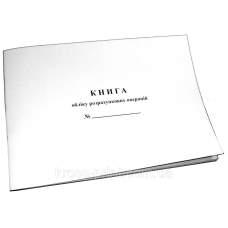 Книга учета расчетных операций для продаж без кассы КОРО Дод.2 (газ, с голограммой)