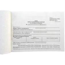Книга учета расчетных операций для электротранспорта КОРО  Дод.5 (А5, газетн, с голограммой)