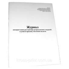 Книга учета расчетных операций для продажи валюты КОРО Дод.7 (газ,с  голограммой)