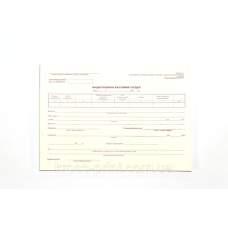 Бланк расходных кассовых ордеров КО-2 (А5, газ, 100 шт)