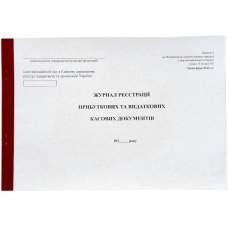 Журнал расходных  и приходных кассовых документов (А4, 50л, газетн)