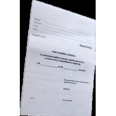 Бланк квитанция ПО-Д1 (А4, офс, 50№х2экз)