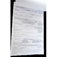 Бланк квитанция ПО-Ю1 (А4, офс, 25№х3экз)