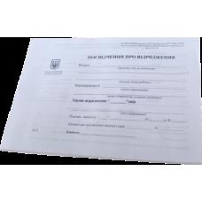 Бланк  командировочное удостоверение (А5, газ, 100 шт)