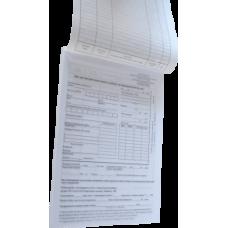 Бланк  авансовый отчет (А5, газ, 100 шт)