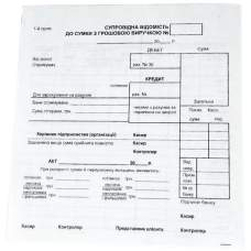Бланк сопроводительная ведомость инкасации  (газ, компект, 33х3экз)