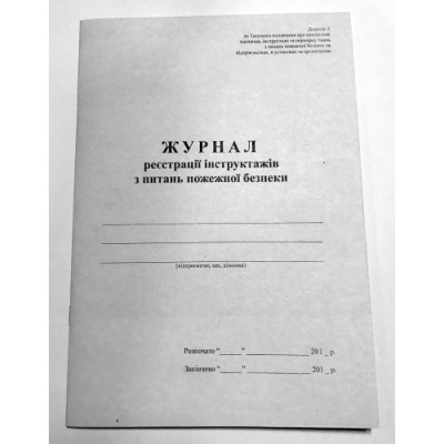 Журнал учета инструктажей по пожарной безопасности (А4, 50л, офс)