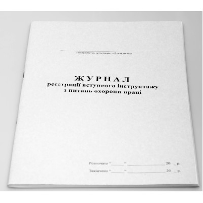 Журнал регистрации вступительных инструктажей по охране труда дод.7 (А4, 50л, офс)