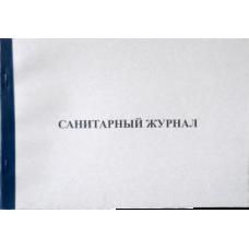 Журнал санитарный (А4, 50л, офс)