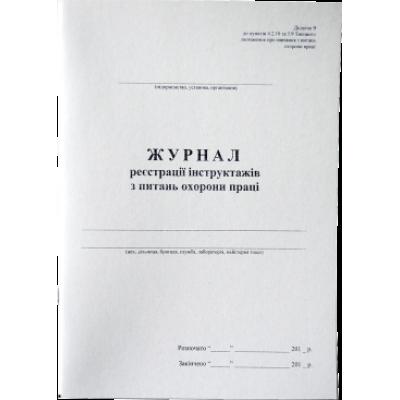 Журнал регистрации инструктажей по охране труда дод.9 (А4, 50л, офс)