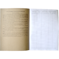 Журнал учета несчастных случаев (А4, 50л, офс)