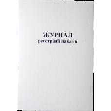 Журнал регистрации приказов (А4, 50л, офс)