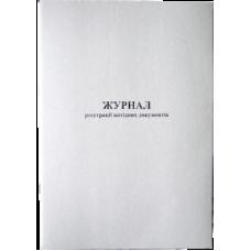 Журнал регистрации исходящих документов (А4, 100л, газ)