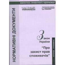 Книга для уголка потребителя  (Закон