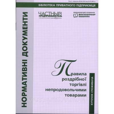 Книга для уголка потребителя  (Правила роздрібної торгівлі непродовольчими товарами)