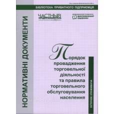 Книга для уголка потребителя  (Порядок здійснення торгівельної діяльності)