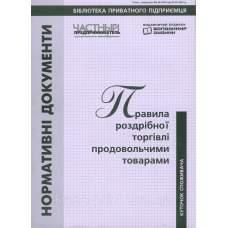 Книга для уголка потребителя  (Правила роздрібної торгівлі продовольчими товарами)