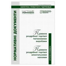 Книга для уголка потребителя  (Правила роздрібної торгівлі алкогольними та тютюновими виробами)