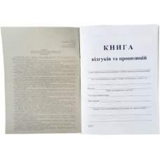 Книга отзывов и предложений А5 50л офс прошнурован