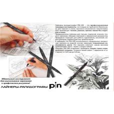 Лайнер PiN fine line, 0.8мм, пишет черным