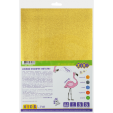 Фоамиран металлизированный самоклеящийся, А4, 5 листов - 5 цветов, 2мм, KIDS Line
