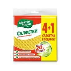 Салфетки влагопоглощающие, 4+1 шт, МЖ