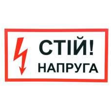 Плакат электробезопасности «СТІЙ! Напруга» (24*13мм, ПВХ, 2 мм)