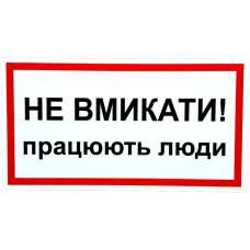 Плакат электробезопасности «Не вмикати! працюють люди.» ,24*13мм (ПВХ, 2 мм)